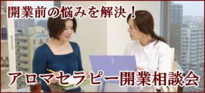 アロマセラピー開業相談会