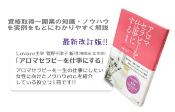 菅野千津子著「アロマセラピーを仕事にする」