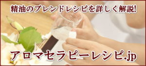 アロマセラピーレシピ.jp