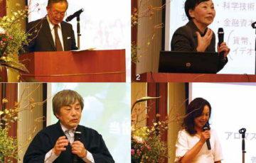 一般社団法人 日本産天然精油連絡協議会 設立発表会