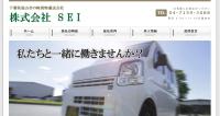 株式会社SEI